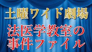 【ドラマ・映画の視聴はコチラ】⇒http://goo.gl/5y0wjV 名取裕子主演の...