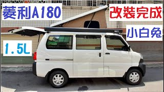 [車泊旅遊#3] 菱利A180改裝露營車100%完成Part 2. CMC Veryca A180 modified camper van 100% complete Part 2.