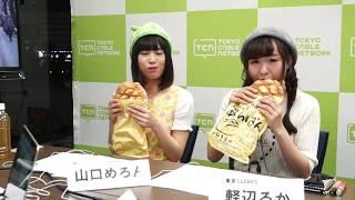 ゲスト:軽辺るか(お掃除ユニット東京CLEAR'S)、山口めろん 新コーナ...