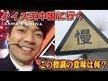 中国からクイズ!ついにクイズ王が海外のクイズ番組に!