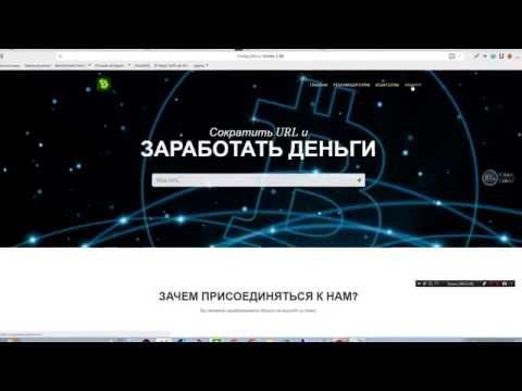видео: как сократить ссылку и заработать(автоматический способ)