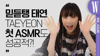 Taeyeon's first ASMR! Making a mask strap for S♡NE by W Korea