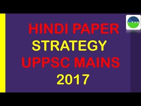 UPPSC MAINS 2017 HINDI PAPER STRATEGY