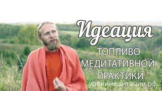 Идеация Топливо медитативной практики