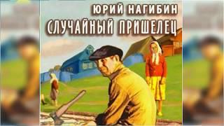 Случайный пришелец, Юрий Нагибин радиоспектакль слушать онлайн