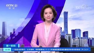 《第一时间》 20191223 2/2| CCTV财经