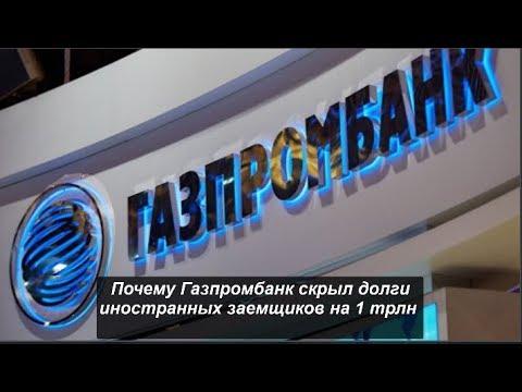 Почему Газпромбанк скрыл долги ... №1101