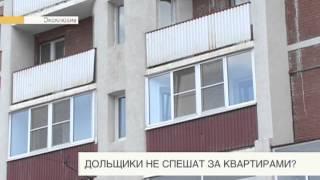 Дольщики не спешат за квартирами?