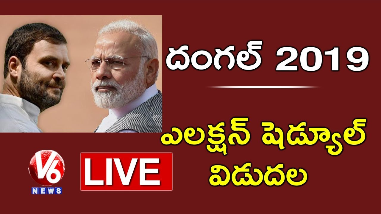 Central Election Commission Press Conference | Lok Sabha Polls Schedule LIVE | V6 News