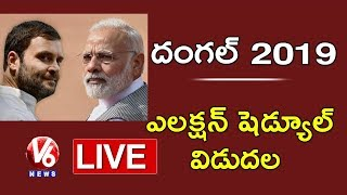 Lok Sabha Election 2019 Schedule Released | Special Analysis LIVE | V6 News
