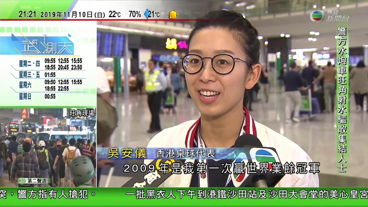 2019-11-10 2115-2201 TVB無線新聞臺第二聲道旺角現場 - YouTube