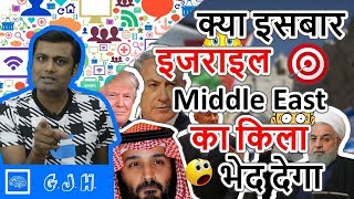 Will Israel break middle east unity this time. Israeli–Palestinian conflict. Netanyahu in Oman 😱😱