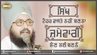 Sikh Tor Waste Nahi Jumewari Len Layi Banne