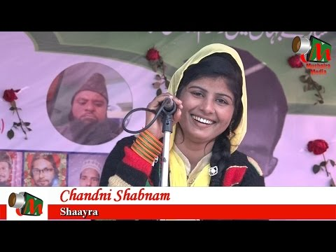 Chandni Shabnam, Monibhita Dinajpur Mushaira, West Bengal, 22/01/2017, Mushaira Media