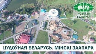 Цудоўная Беларусь. Чыжоўскае вадасховішча