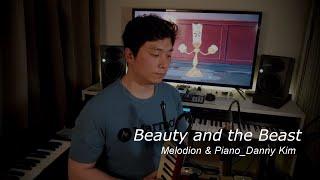 새로운 도전_멜로디언(SUZUKI M37C plus)으로 Beauty and the Beast 연주해보기^^