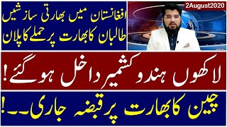 Ghulam Nabi Madni Describes Today's Top Latest Updates About Current Events | 2 August 2020 |