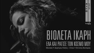 Βιολέτα Ίκαρη  - Έλα και ράγισε τον κόσμο μου - Official Audio Release