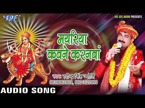 Ravinder Singh Jyoti Devi Bhajan - Mayariya Kawane Karanwa - Maiya Ke Sandesh- Bhojpuri Devi Geet