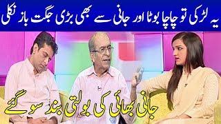 Girl Comedy With Sajjad Jani and Chacha Boota   Chacha Boota Ki Color Bazia   Kohenoor News
