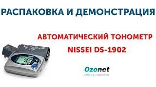 Розпакування та демонстрація Автоматичного тонометра Nissei Ds-1902