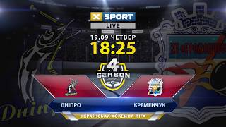 УХЛ. Дніпро - Кременчук 19 вересня о 18:25 на XSPORT!