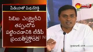 YSRCP MP Mithun Reddy Slams Chandrababu | అవినీతికి బ్రాండ్ అంబాసిడర్ లోకేశ్..