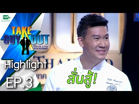 Highlight - EP.03   Take Guy Out Thailand (21 พ.ค. 59)