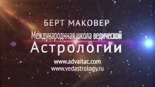 Ведическая астрология. Как найти суть астрологической карты человека!? Бесплатный урок