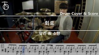 [회로] 알리(Ali) & 소향(So Hyang) - 드럼(연주,악보,드럼커버,drum cover,듣기):At The Drum