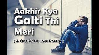 Aakhir Kya Galti Thi Meri ? | A One Sided Love Poetry | Tarun Kumar
