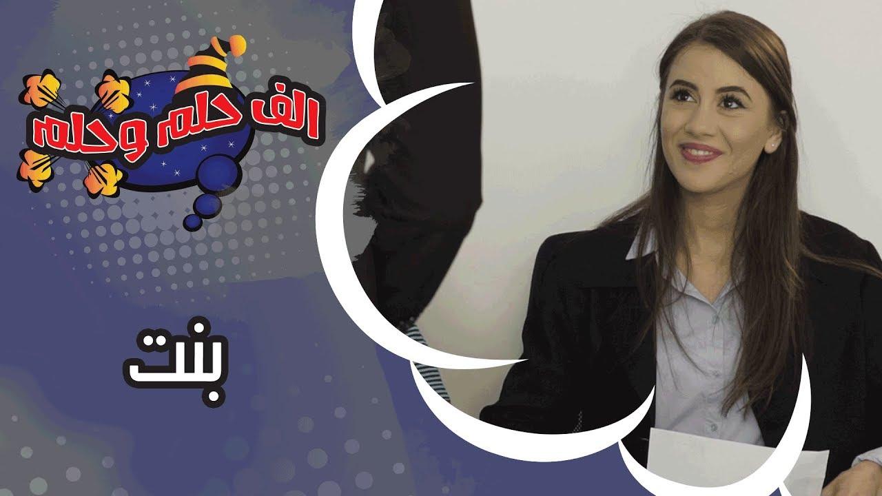 ألف حلم وحلم - الحلقة السابعة 7 - بنت