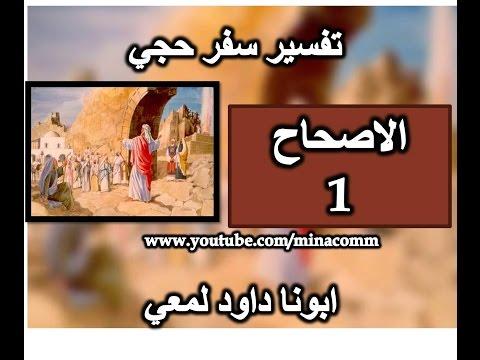 تفسير سفر حجي الاصحاح 1  -سبب قلة البركة في المال thumbnail