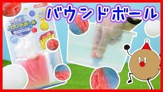 スーパーボール作れる粉を使って最強に跳ねるボールを作った つくれるバウンドボール【実験】