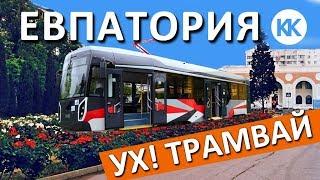 Евпатория. Новый трамвай УВЗ проходит испытания. Капитан Крым