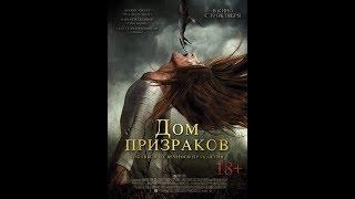 Дом призраков — Русский трейлер 2017