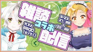 【まったり】雑談コラボ あやみん&BBOOさん(*´ω`*)