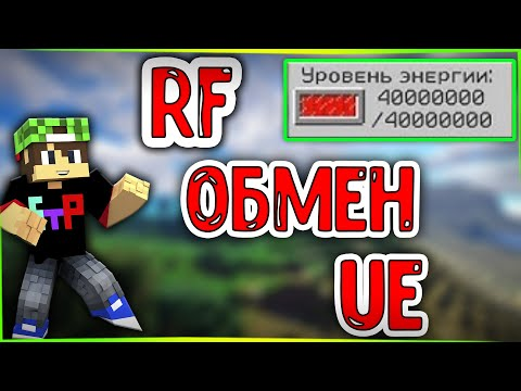 Minecraft Конвертация RF энергии в EU и обратно в майнкрафт Ic2 Exp