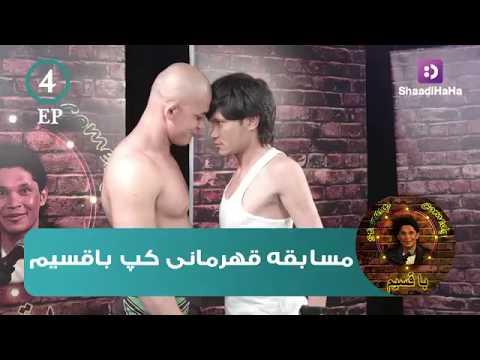 Qasim Ibrahimi Vs Baz Muhammad Mubarez - قسیم ابراهیمی در مقابل باز محمد مبارز