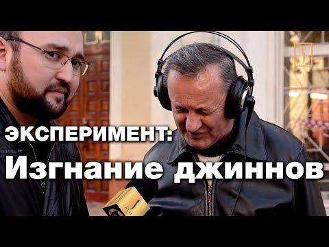 ЭТО ШОК! Изгнание джиннов из россиян