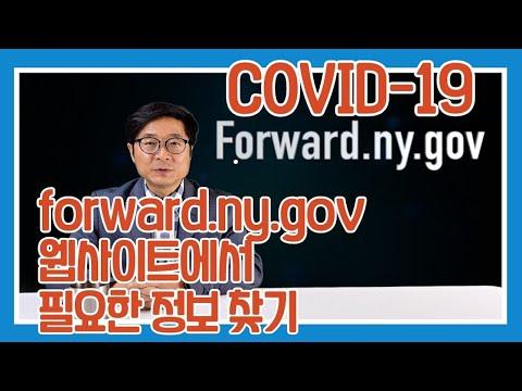 COVID-19 뉴욕주 Forward.ny.gov 웹사이트 설명