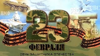 Поздравление с Днем  защитника Отечества (23 февраля)!