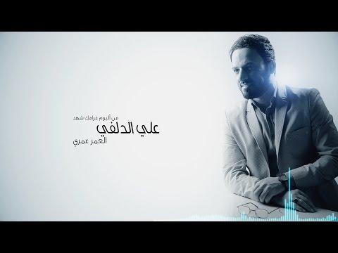 العمر عمري | علي الدلفي | غرامك شهد