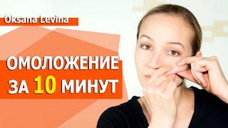 Безопасное омоложение за 10 минут Стань моложе на 10 лет Глубокий массаж лица мышечный массаж