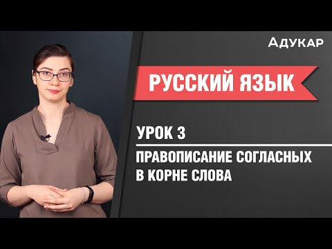 Правописание согласных в корне слова| Русский язык ЦТ, ЕГЭ