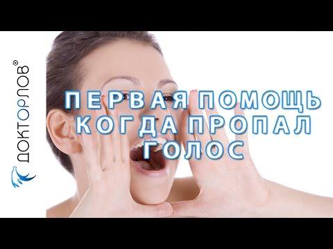 Что делать если горло не болит а голос охрип