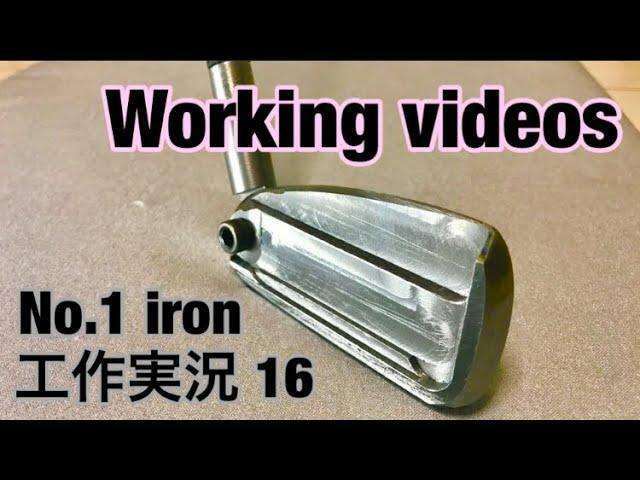 手作りアイアン。 工作実況16😀 削り出し、2ピースでアイアン製作。