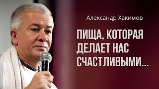 Пища, которая делает нас счастливыми... Александр Хакимов