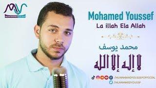 Mohamed Youssef - La Illah Ela Allah | محمد يوسف - لا إله إلا الله