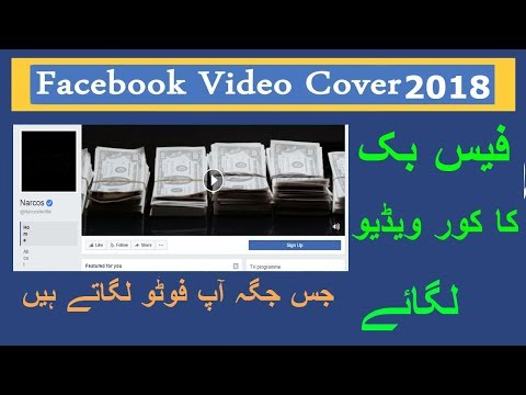 How To Create A Facebook Cover Video For Your Page 2018